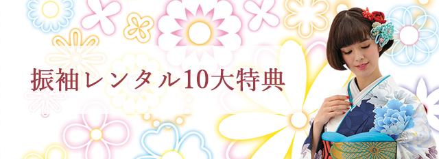 振袖レンタル10大特典