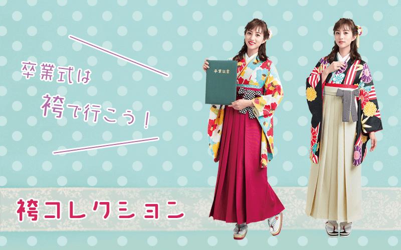 袴コレクション