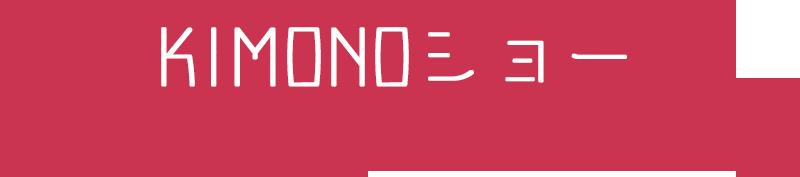KIMONOショー